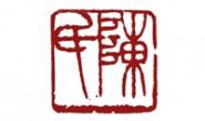 """""""红色""""遗址重焕光彩 海口镇斗垣陈氏祠堂重修竣工"""