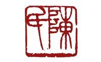 永安默堂·大儒里·春秋祭·朱熹赠联