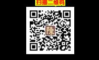 永安市安砂新田法煌祠•龙福堂陈氏会文件第二届组成人员