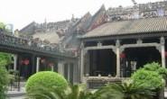 广州陈家祠堂