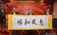 福建省姓氏源流研究会陈氏委员会漳平分会第一届第二次全体理事会议顺利召开