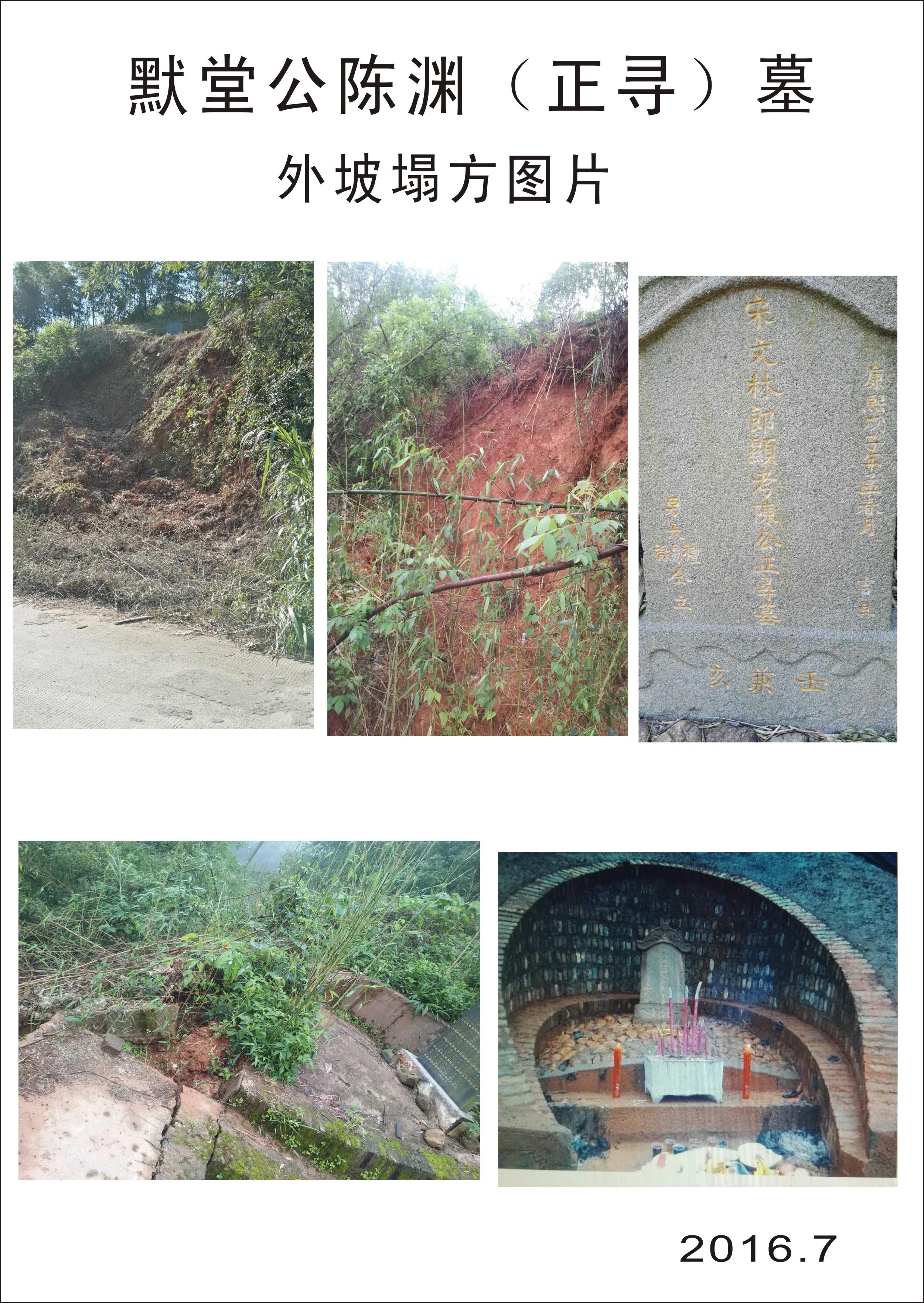 关于扩修默堂墓和墓垱墙积极募捐的倡议书