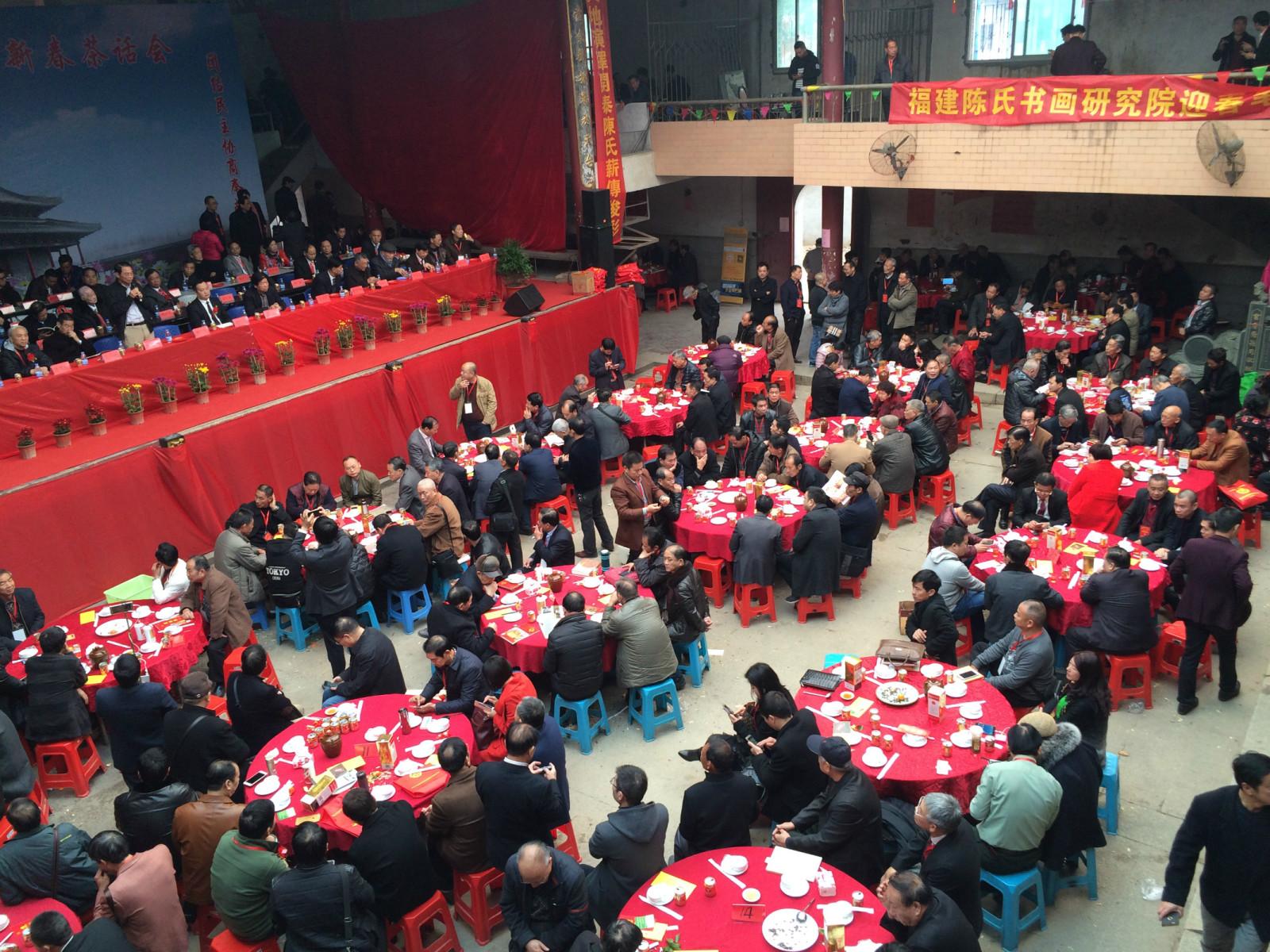 福建省陈氏委员会2017年新春茶话会在福州召开