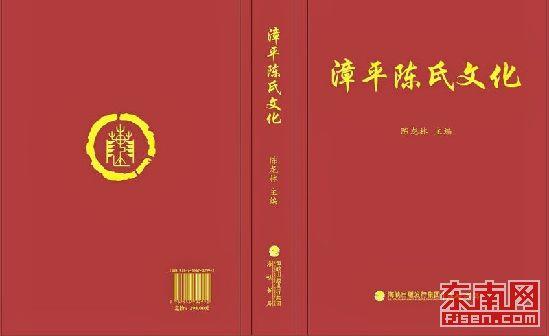 弘扬姓氏文化·传承礼仪道德