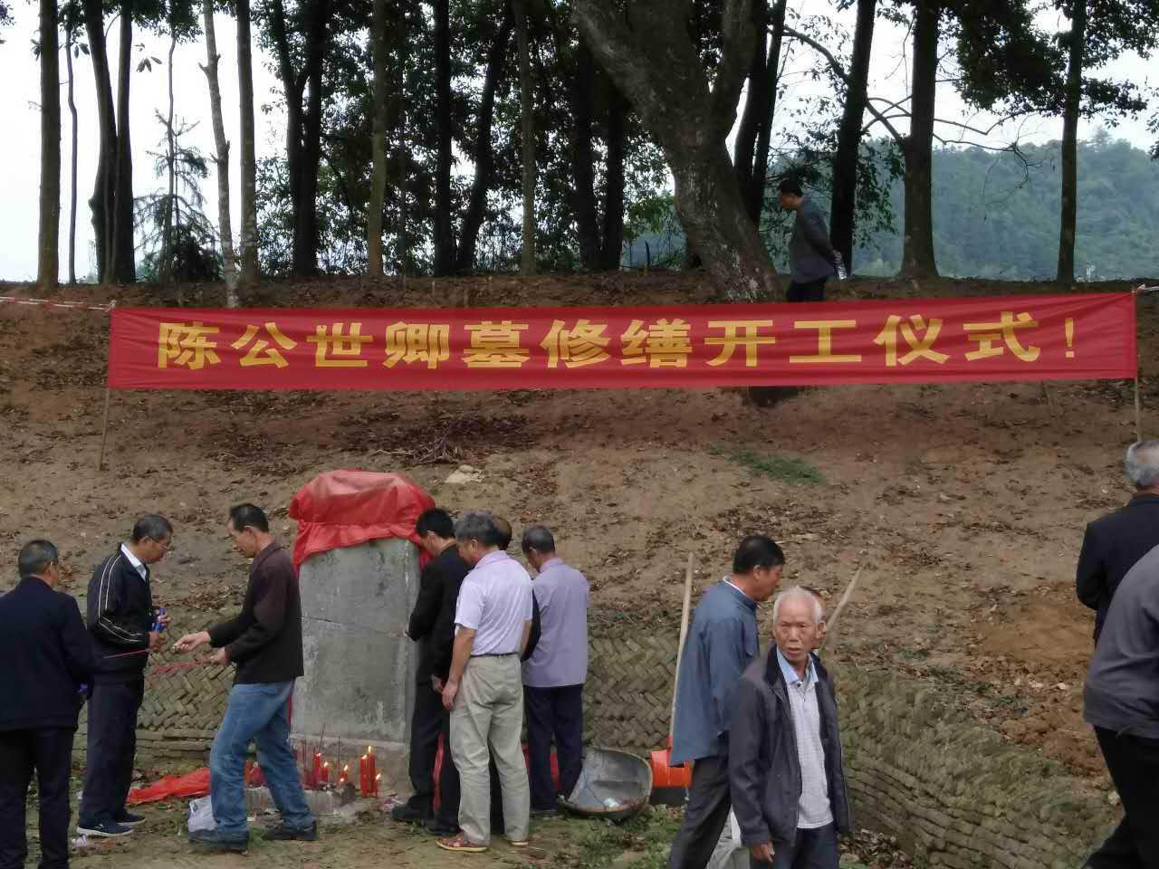 陈公世卿墓修缮开工仪式