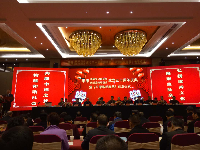 平潭陈氏宗亲联谊会成立三十周年庆典