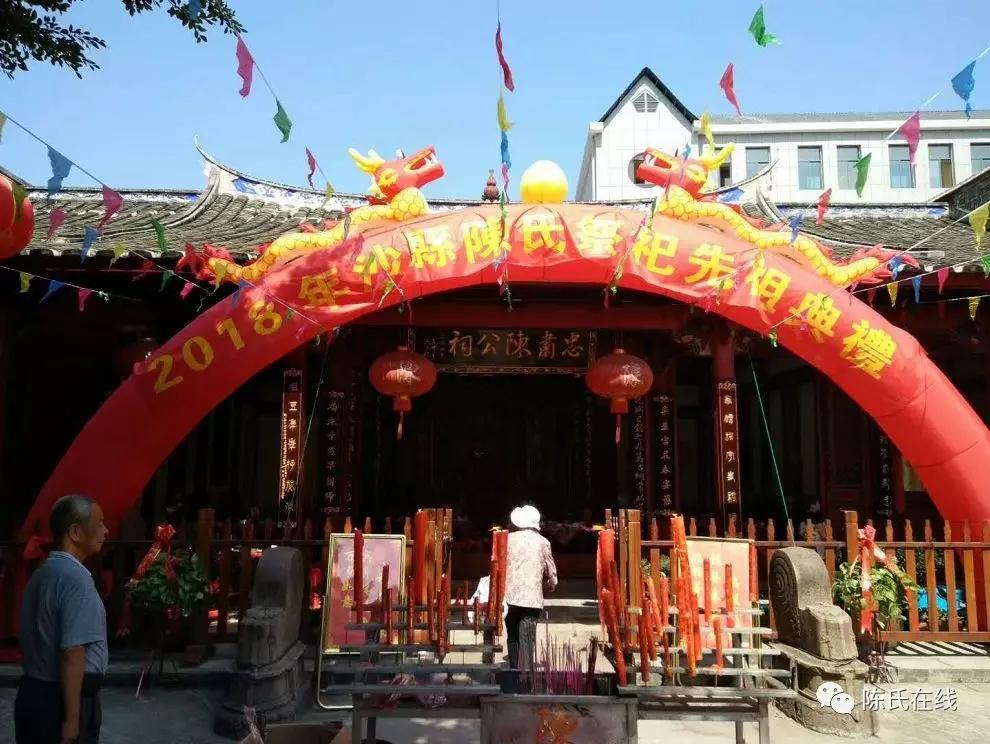 福建沙县陈氏宗亲会举行2018年祭祀先祖典礼