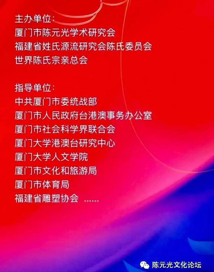 第七届海峡两岸(厦门)陈元光文化论坛